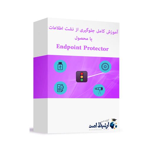 محصول Endpoint Protector