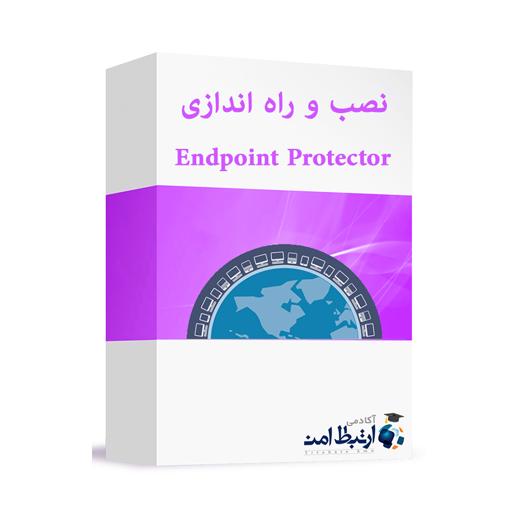 نصب و راه اندازی Endpoint Protector