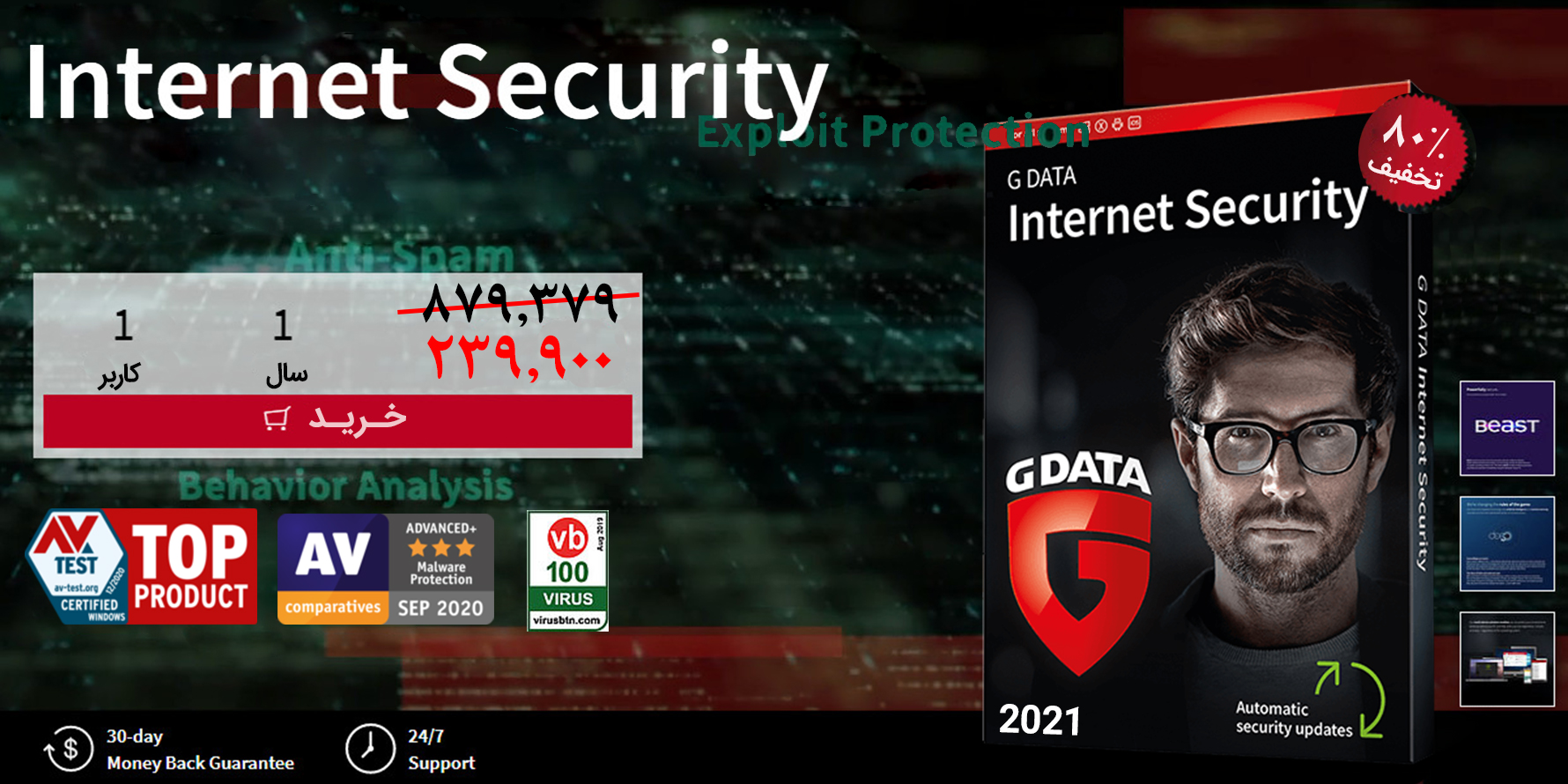 g data internet secuity