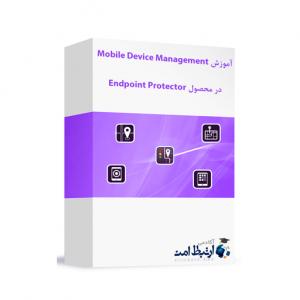 آموزش Mobile Device Management