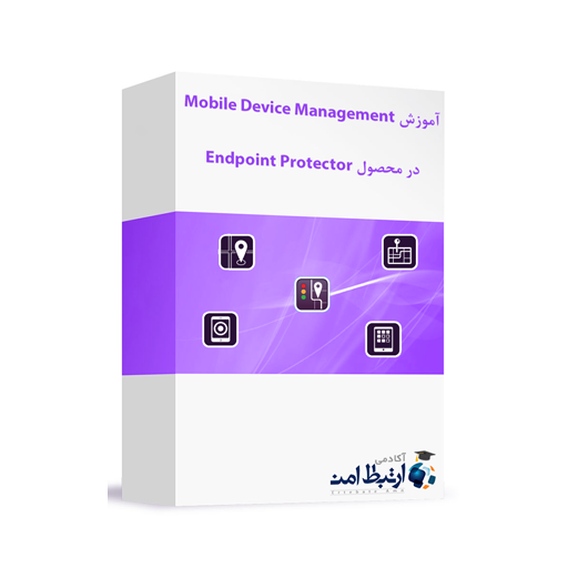 Mobile Device Management Endpoint Protector