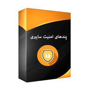 پندهای امنیت سایبری