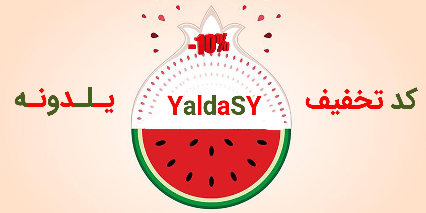 yalda softyab