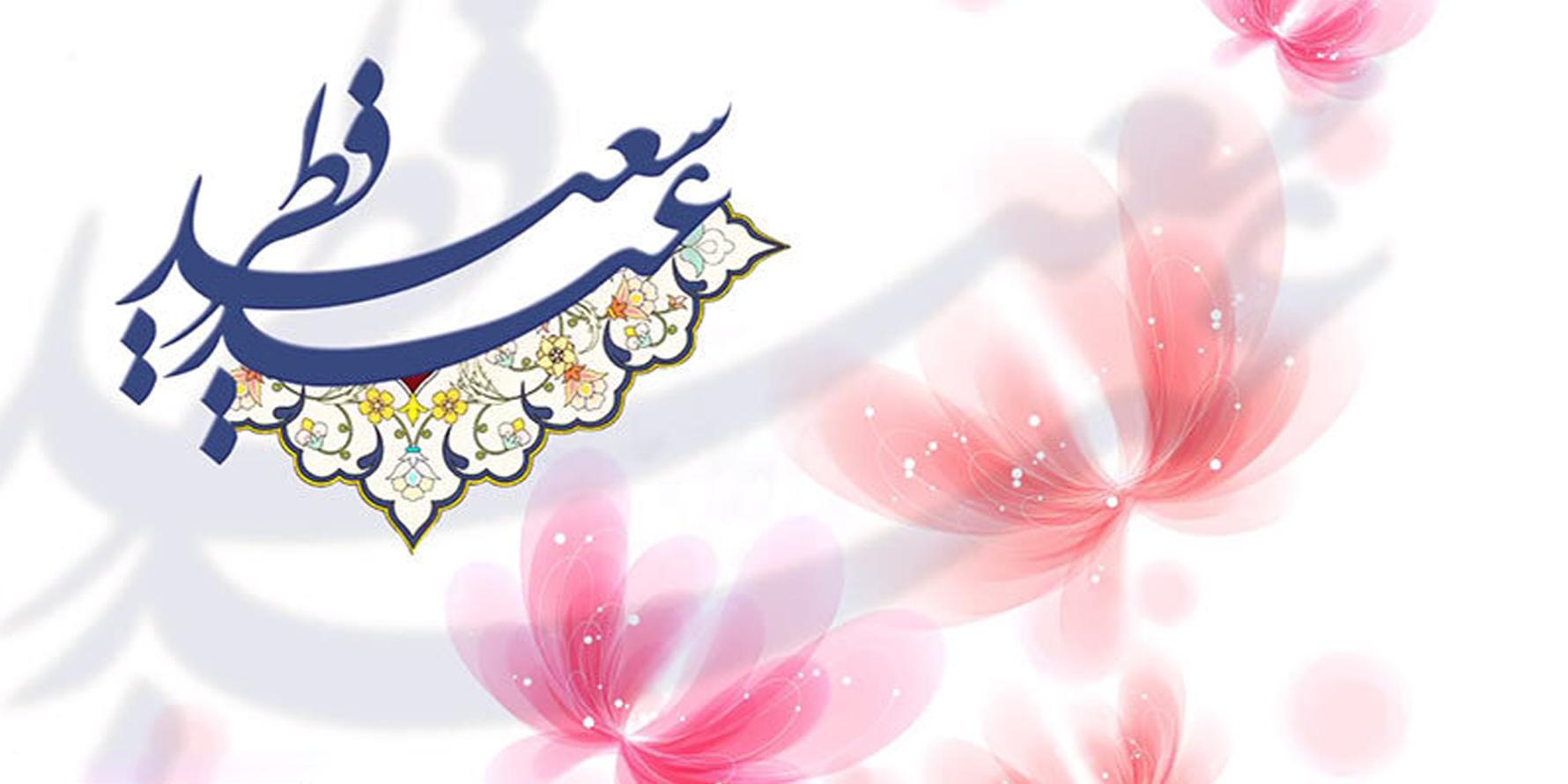 عید فطر سافت یاب