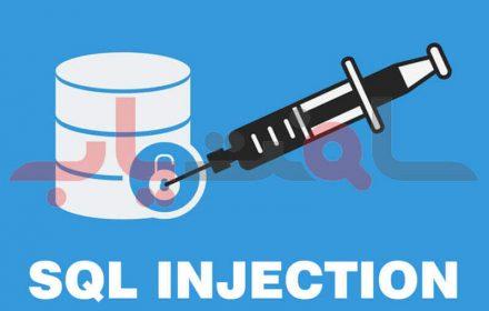 حمله تزریق SQL