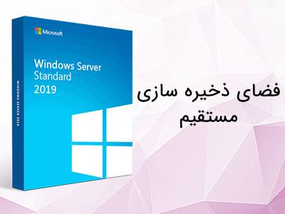 win server
