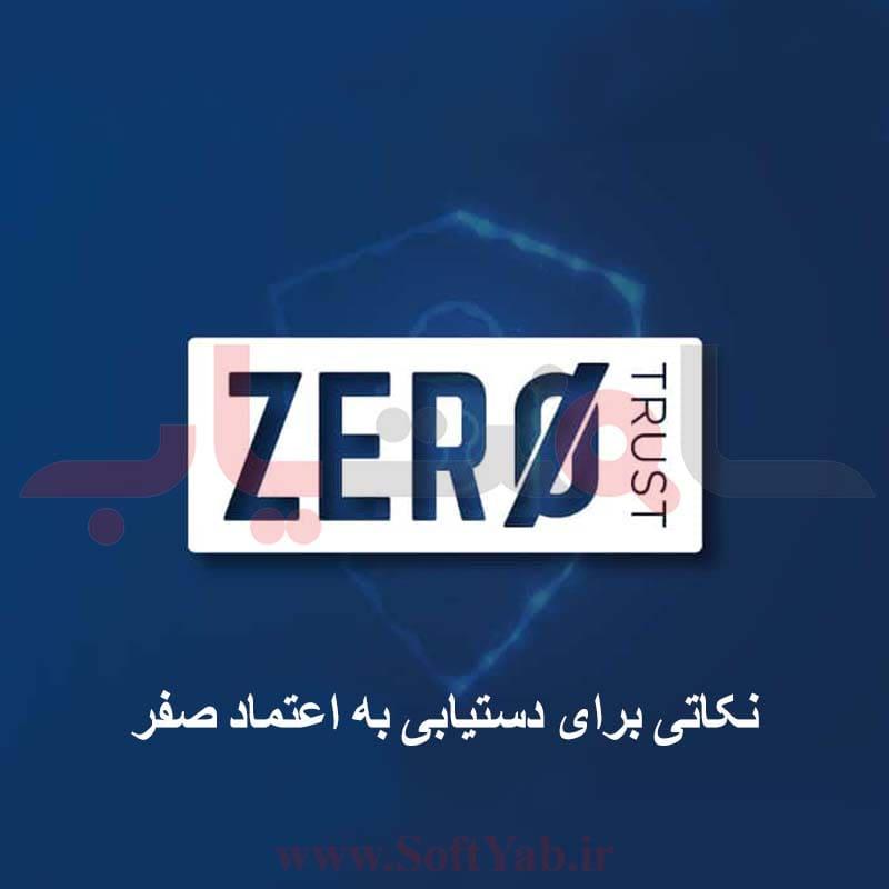 اعتماد صفر