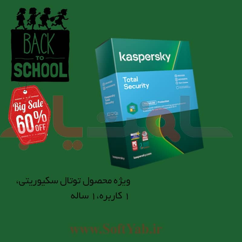 تخفیف ویژه Kaspersky